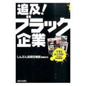 ■ジャンル:政治・経済・法律 社会問題 ■出版社:新日本出版社 ■出版社シリーズ: ■本のサイズ:単...