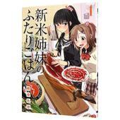 ■ジャンル:青年 ■出版社:KADOKAWA ■掲載紙:電撃コミックスNEXT ■本のサイズ:B6版...