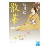 藍川京の商品一覧 通販 - Yahoo!...