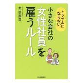 ■ジャンル:ビジネス 企業・経営 ■出版社:日本実業出版社 ■出版社シリーズ: ■本のサイズ:単行本...
