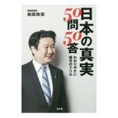 ■ジャンル:政治・経済・法律 政治学 ■出版社:青林堂 ■出版社シリーズ: ■本のサイズ:単行本 ■...