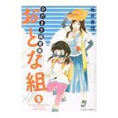 ■ジャンル:レディースコミック ■出版社:双葉社 ■掲載紙:ジュールコミックス ■本のサイズ:B6版...