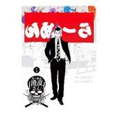 ■ジャンル:青年 ■出版社:小学館 ■掲載紙:ビッグコミックススペシャル ■本のサイズ:B6版 ■発...