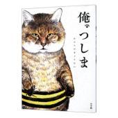 ■ジャンル:女性・生活・コンピュータ 猫の本 ■出版社:小学館 ■出版社シリーズ: ■本のサイズ:単...