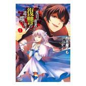 ■ジャンル:青年 ■出版社:KADOKAWA ■掲載紙:MFコミックス ■本のサイズ:B6版 ■発売...