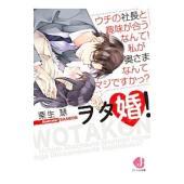 ■ジャンル:文芸 小説一般 ■出版社:KADOKAWA ■出版社シリーズ:ジュエル文庫 ■本のサイズ...