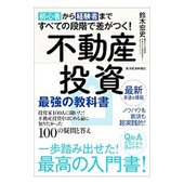 ■ジャンル:ビジネス 販売 ■出版社:東洋経済新報社 ■出版社シリーズ: ■本のサイズ:単行本 ■発...