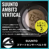 レビューを書いて2年保証!【ラッピング無料】SUUNTO アンビット3 バーチカル ブラック 主な用...