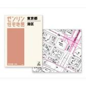 ゼンリン住宅地図(冊子) B4判 阿南町・下條村・泰阜村 長野県 出版年月201701 204044...