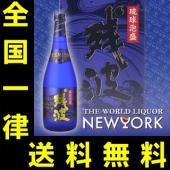人気の泡盛「残波」から「プレミアム品」登場! 残波の古酒蔵で、5年の歳月をかけて熟成された古酒の中か...
