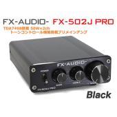 FX-AUDIO- FX-502J PRO [ブラック] TDA7498搭載 50W×2ch トーン...