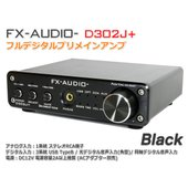 FX-AUDIO- D302J+『ブラック』 ハイレゾ対応デジタルアナログ4系統入力・フルデジタルア...