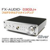 FX-AUDIO- D302J+『シルバー』 ハイレゾ対応デジタルアナログ4系統入力・フルデジタルア...
