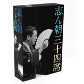 高座に咲いた江戸の華、ふたたび  没後十年以上を経た今も絶大な人気を誇る昭和の名人、古今亭志ん朝。若...