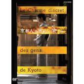ドラマとドキュメンタリーで「京都人が愛する京都」を描く。あなたの知らない千年の都へようこそ。  ★第...
