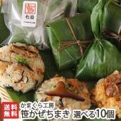 魚沼産もち米をはじめとして国産食材のみで作られる笹かぜちまき!8種類の豊富なラインナップが魅力♪もち...