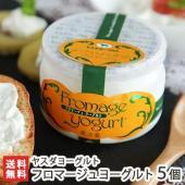 搾りたて新鮮な生乳を使用したヨーグルトから、ゆっくりと時間をかけて作ったクリーム状のナチュラルチーズ...