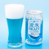 【網走の冬の風物詩「流氷」を仕込水に使用しました。】 目でも舌でも味わえる北海道の珍しい青い発泡酒「...