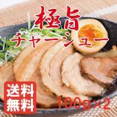【じっくり煮込んだ豚バラチャーシューはスライス済みで便利です。】じっくりと時間を掛けて煮込んだ豚バラ...