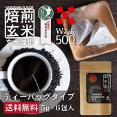 玄米珈琲(玄米コーヒー)を手軽なティーバッグ タイプにしました。  鹿児島県産の無農薬・有機JAS認...