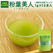 鹿児島県産の農薬不使用茶葉だけで作りました。  エピガロカテキン、ケルセチン、テアニンなどの有効 成...