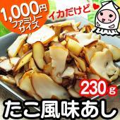 ◆品 名 たこ風味あし    ◆名 称 魚介類乾製品     ◆原材料 いか,砂糖,食塩,ソルビトー...