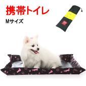 携帯トイレ 犬猫用 【特徴】 ■防水、軽量、洗える携帯トイレ。 ■パチッとポタンを留めるだけでセット...