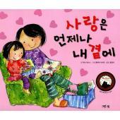 ※この本は韓国語で書かれています。  .。・★本の内容★+°*.。  4〜7歳向け絵本  愛は子供た...