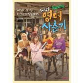 ※この本は韓国語で書かれています。  .。・★本の内容★+°*.。  生活英語  大韓民国を代表する...