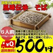 【おすすめポイント】使いやすい結束タイプの乾麺です。 【内容量】90g 3束×2袋 【原材料名】小麦...