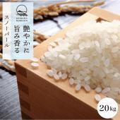 特に粘りのあるお米をお好みの方に喜ばれています。  ★送料無料★但し、沖縄・離島のご配送については、...