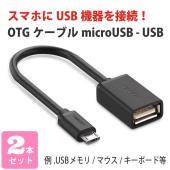 スマホにUSBマウスやキーボードを接続  マイクロUSBオス - USBメス OTG変換ケーブル  ...