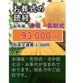【檀家に入っていない方限定のサービスです】 ・対応地域は、東京・神奈川・埼玉・千葉です。その他の地域...