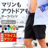 【サーフパンツ】  PONTAPESのサーフパンツは水陸両用でマリンスポーツはもちろん、濡れや汚れも...
