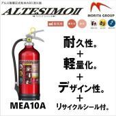 消火器 MEA10A 業務用 アルテシモ 蓄圧式 粉末 リサイクルシール付