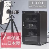 防湿庫 カメラ防湿庫 レンズ カビ防止 ドライキャビネットDHC100 7年保証  製品の仕様 DH...