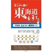Book ホントに歩く東海道 第14集 土山(大野)~南草津(ウォークマップ)