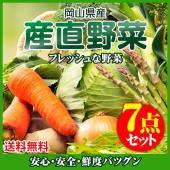すべて岡山県産 産直野菜(おまかせ)7点セット  場産のフレッシュな野菜をお届け! 安心・安全・鮮度...