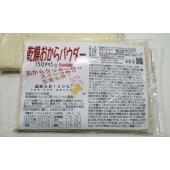 ・乾燥おからパウダー150メッシュ(国産大豆100%) ・内容量 400g ・保存方法 常温 ・送料...