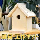 【サイズ】約24.5x21.5x16.5cm(完成時) 【セット内容】木材・釘 【商品概要】小さいお...