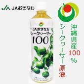 シークヮーサー 100% 原液 JAおきなわ 500ml 果実100% 保存料無添加  100%原液...