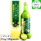 【国産】沖縄県北部のシークヮーサーを100%使用し、添加物を一切使用しておりません。苦味が少く、飲み...