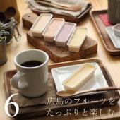 スイーツ ギフト フルーツ チーズケーキ 手作りチーズケーキ工房カスターニャから、広島県産のフルーツ...