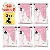石川県能登産 ミルキークイーン(10kg|2kg×5袋)【送料無料・30年度産・白米】