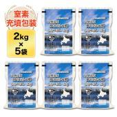 北海道産 ななつぼし 10kg(2kg×5袋)【30年度産新米・送料無料】