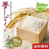 30年産 九州佐賀県産夢しずく  地元佐賀を代表するお米です。 名前の通り、光沢のある艶やかな炊き上...