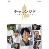 (中古品) チャレンジド [DVD]  【メーカー名】 NHKエンタープライズ  【メーカー型番】 ...