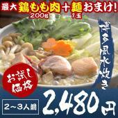 【当店の自慢の水炊き鍋】 3年で30万食完売の自慢の出汁と鶏もも肉を職人が手切りで1枚1枚カットした...