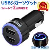 シガー ソケット カー チャージャー ライト 充電器 USB 充電 2ポート 2連 アイフォン アイ...
