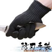 防刃手袋 耐刃手袋 軍手 刃物 作業用 料理用 DIY アウトドア 調理 安全 新品未使用品になりま...